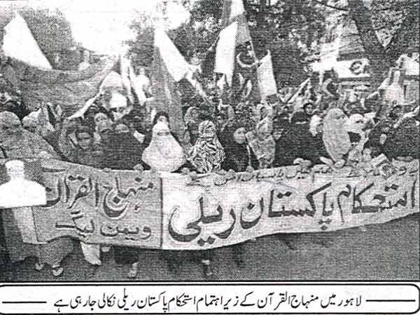 Minhaj-ul-Quran  Print Media CoverageDaily Jurat Back Page