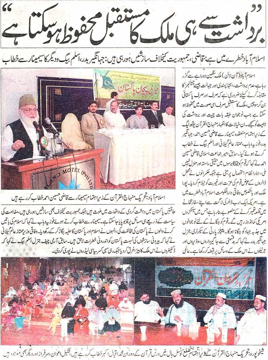 Minhaj-ul-Quran  Print Media CoverageDaily Waqt Back Page