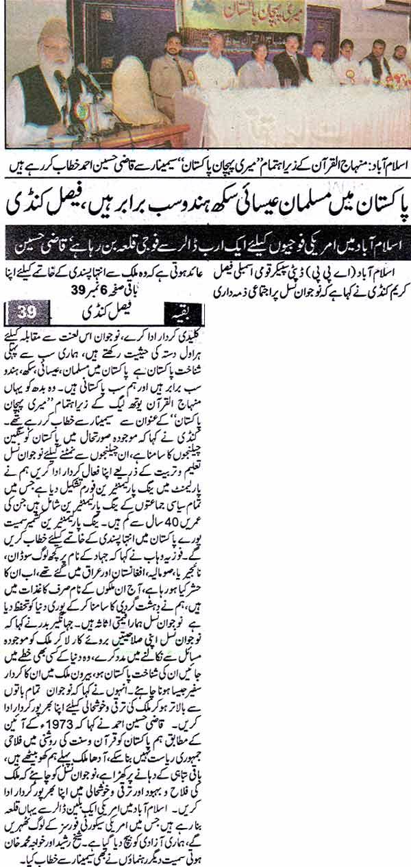 Minhaj-ul-Quran  Print Media CoverageDaily Jang