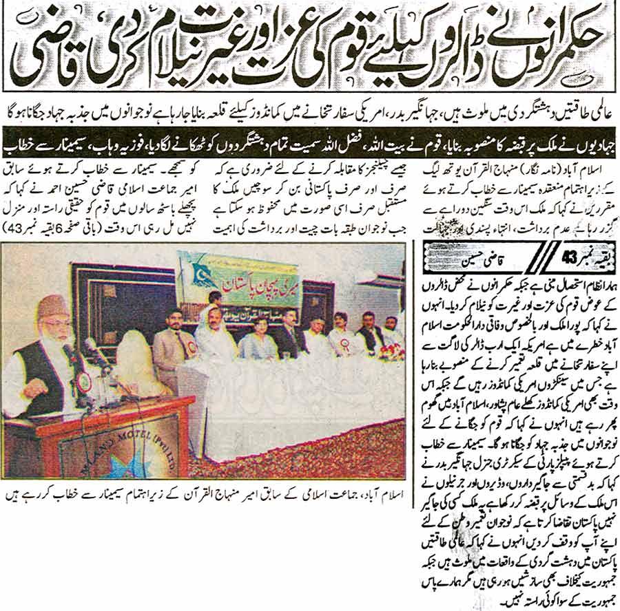 Minhaj-ul-Quran  Print Media CoverageDaily Newsmart