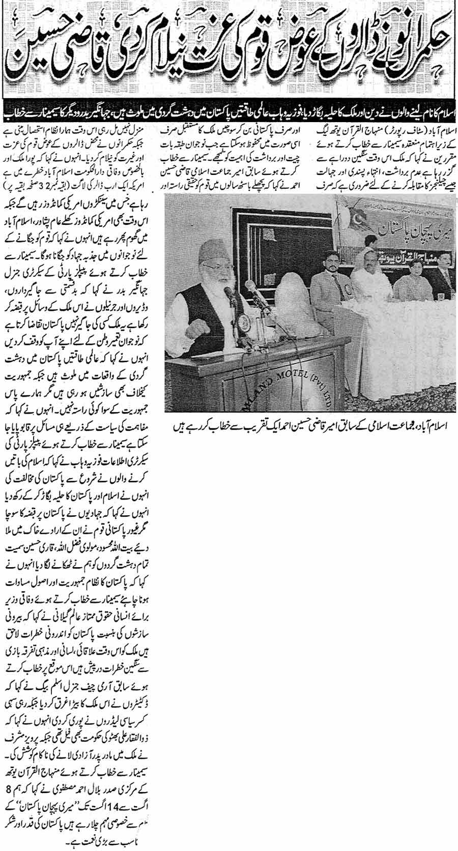 Minhaj-ul-Quran  Print Media CoverageDaily Markaz