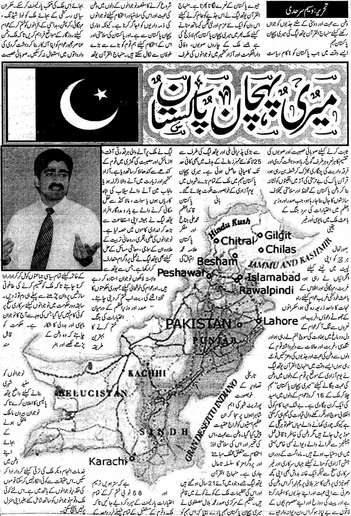Minhaj-ul-Quran  Print Media CoverageDaily Rah-e-Talaash
