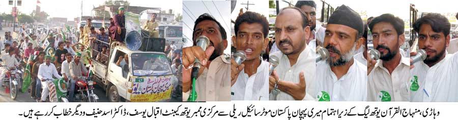 Minhaj-ul-Quran  Print Media CoverageCelebrates Independence Raily Vehari