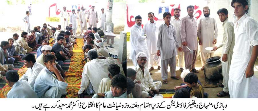 Minhaj-ul-Quran  Print Media CoverageZiafat-e-Milad Vehari