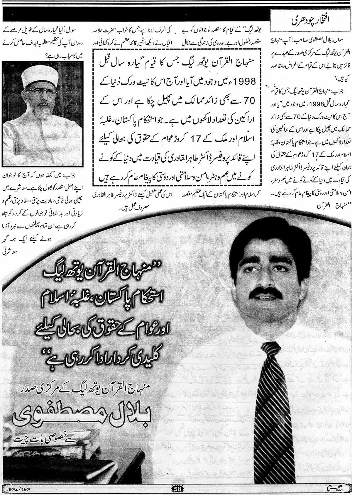 Minhaj-ul-Quran  Print Media CoverageWeekly Azm Page: 58