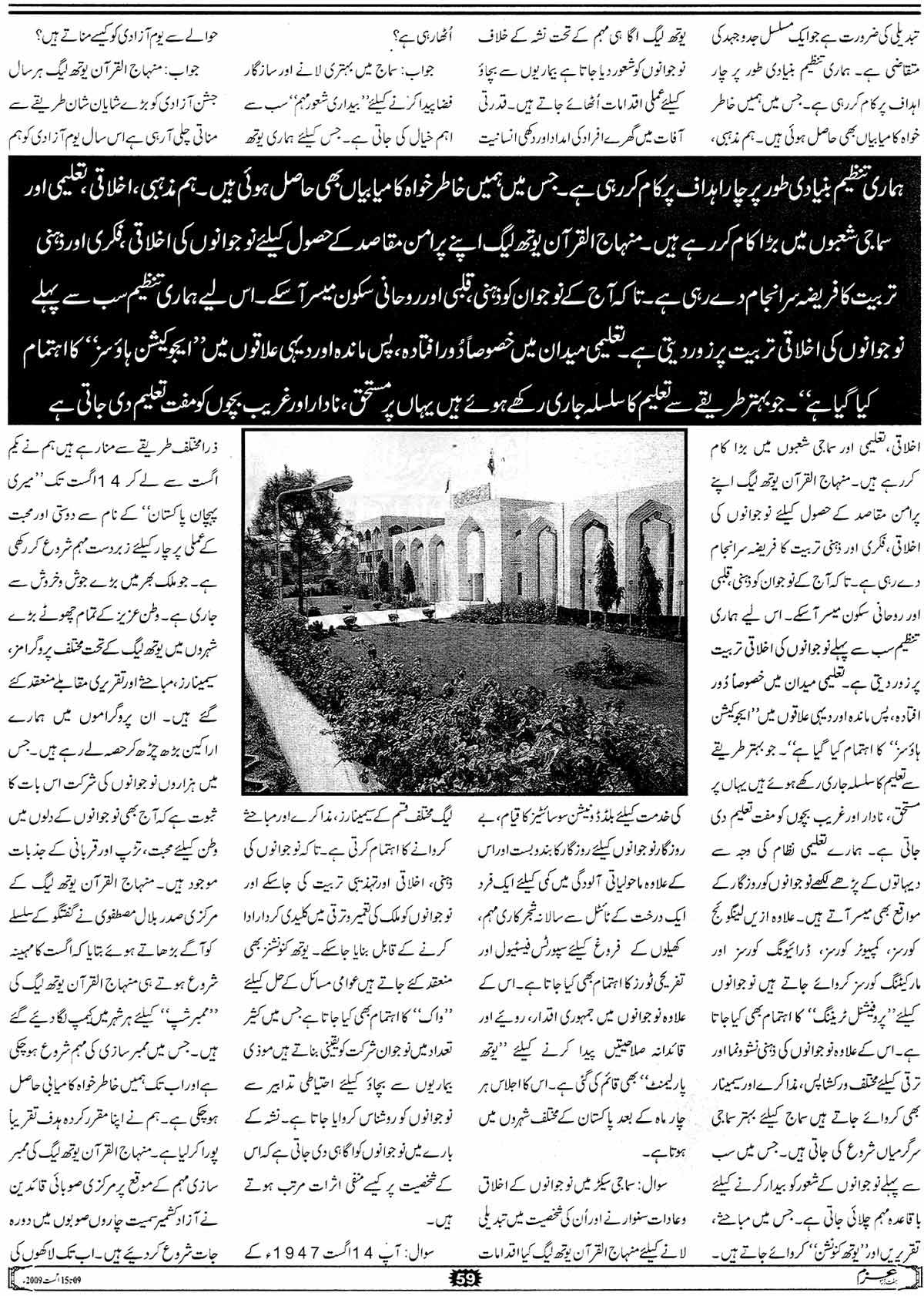 Minhaj-ul-Quran  Print Media CoverageWeekly Azm Page: 59