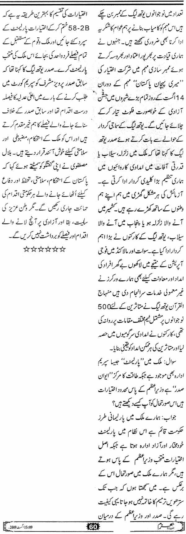 Minhaj-ul-Quran  Print Media CoverageWeekly Azm Page: 60