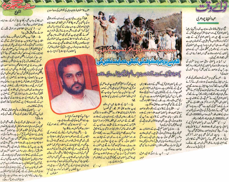 تحریک منہاج القرآن Minhaj-ul-Quran  Print Media Coverage پرنٹ میڈیا کوریج Daily Nawa-i-Waqt