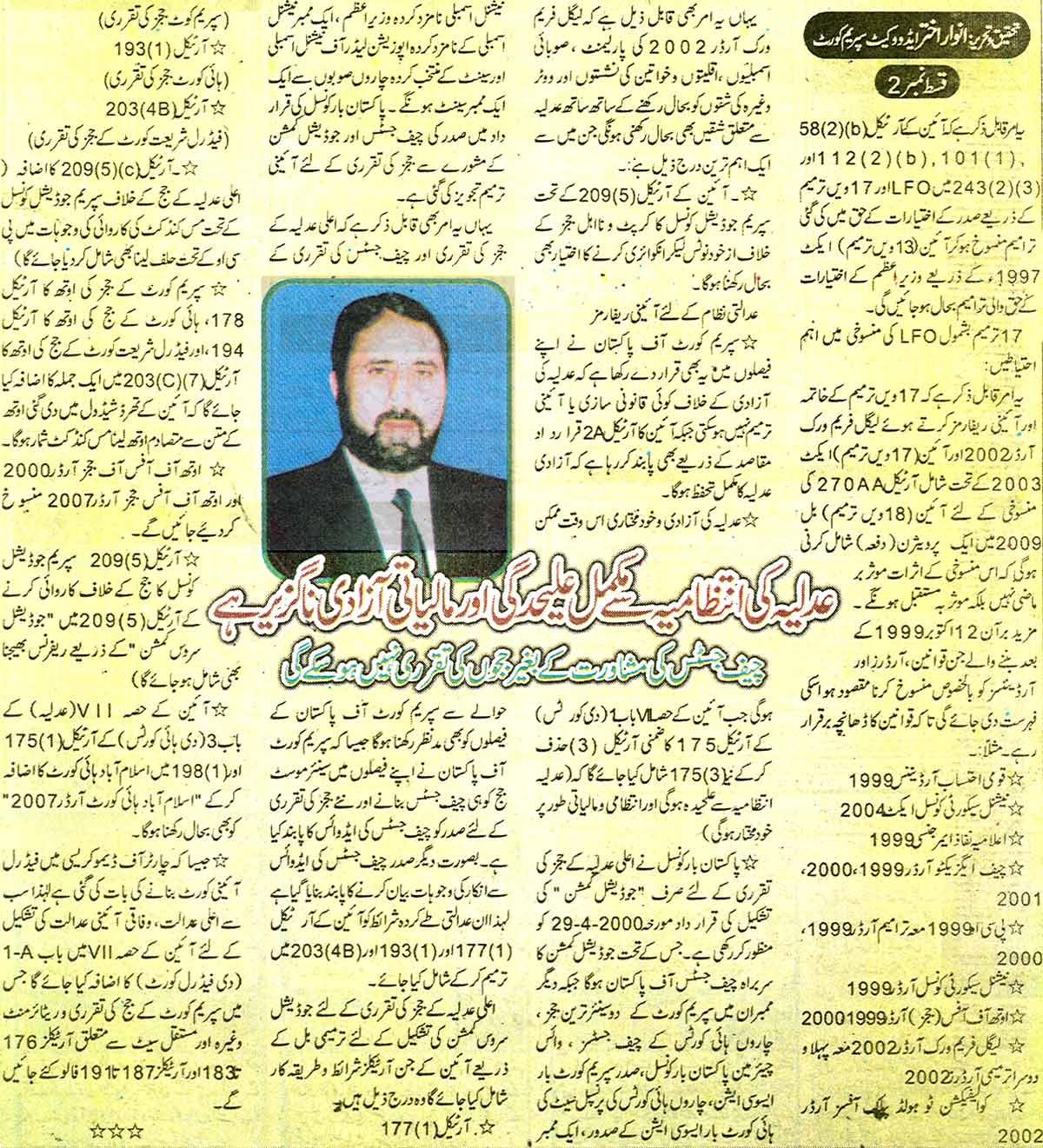 Minhaj-ul-Quran  Print Media CoverageDaily Ausaf Legal Edition