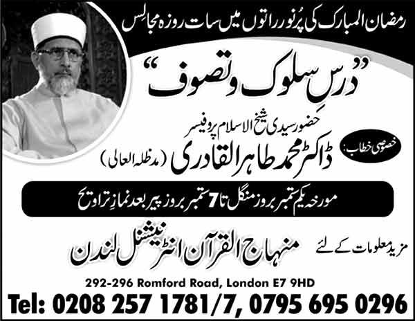 Minhaj-ul-Quran  Print Media CoverageWeekly Urdu Times uk Page: 11