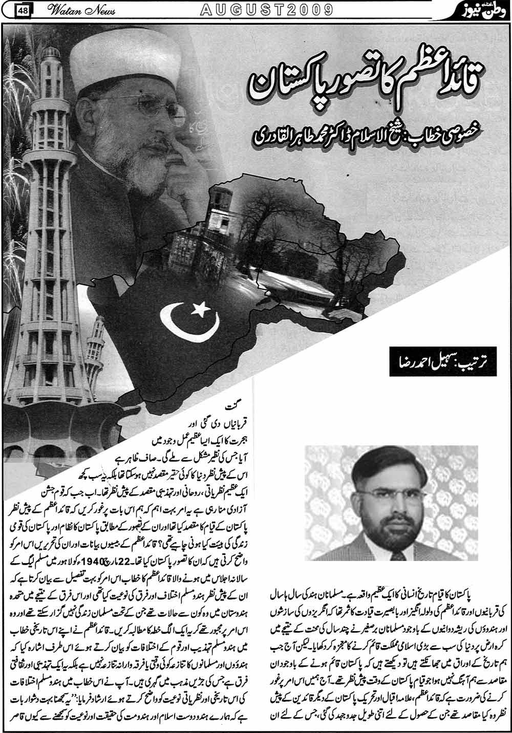 Minhaj-ul-Quran  Print Media CoverageMonthly Watan News Page: 48