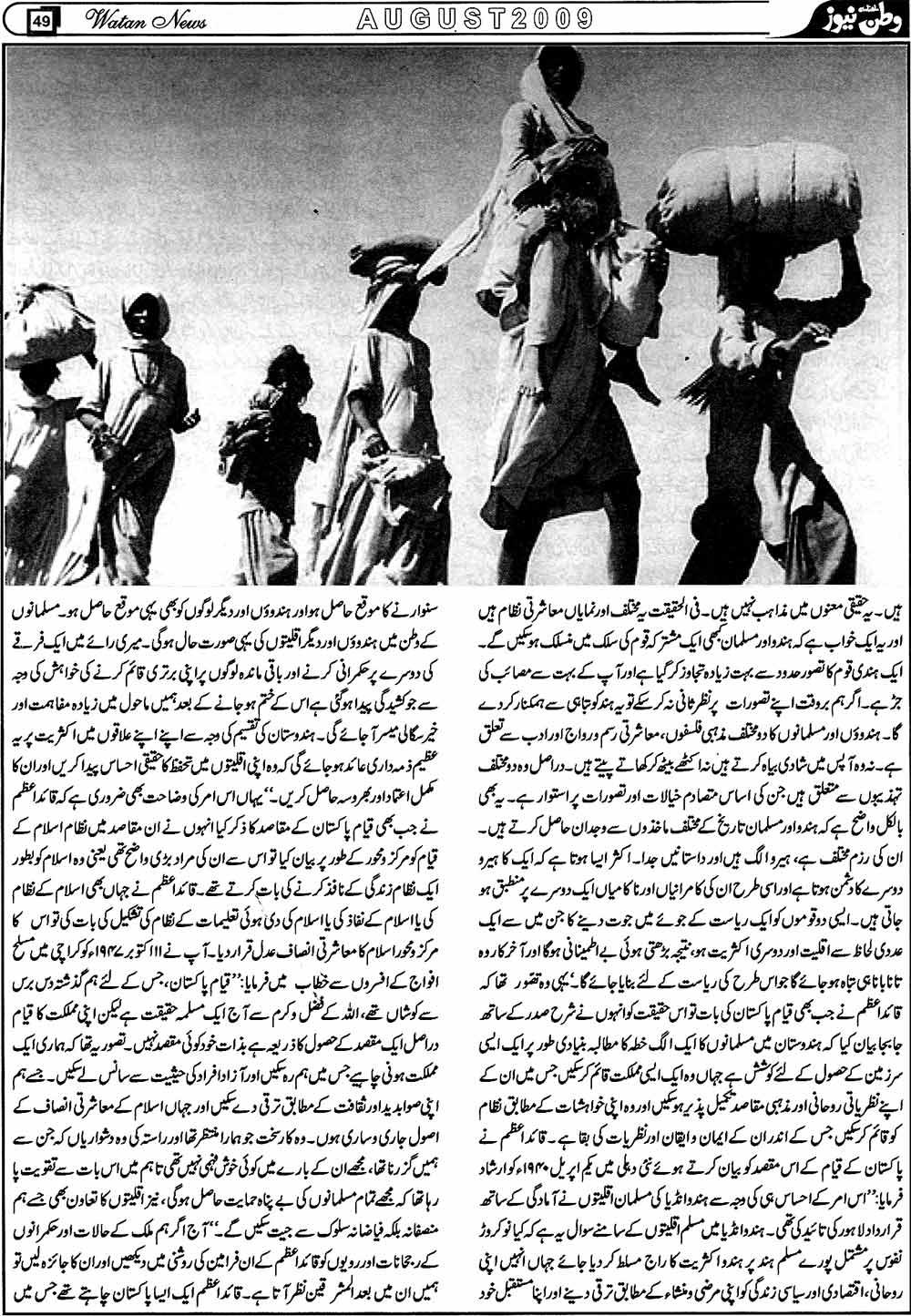 Minhaj-ul-Quran  Print Media CoverageMonthly Watan News Page: 49