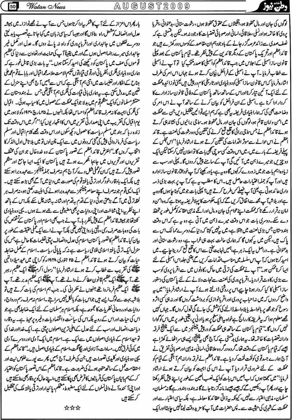 Minhaj-ul-Quran  Print Media CoverageMonthly Watan News Page: 50