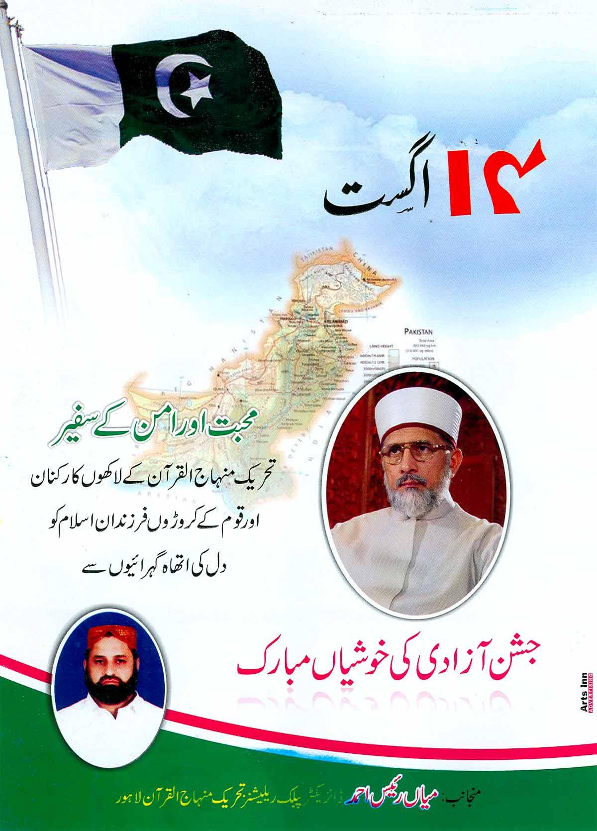 تحریک منہاج القرآن Minhaj-ul-Quran  Print Media Coverage پرنٹ میڈیا کوریج Monthly Zanjeer