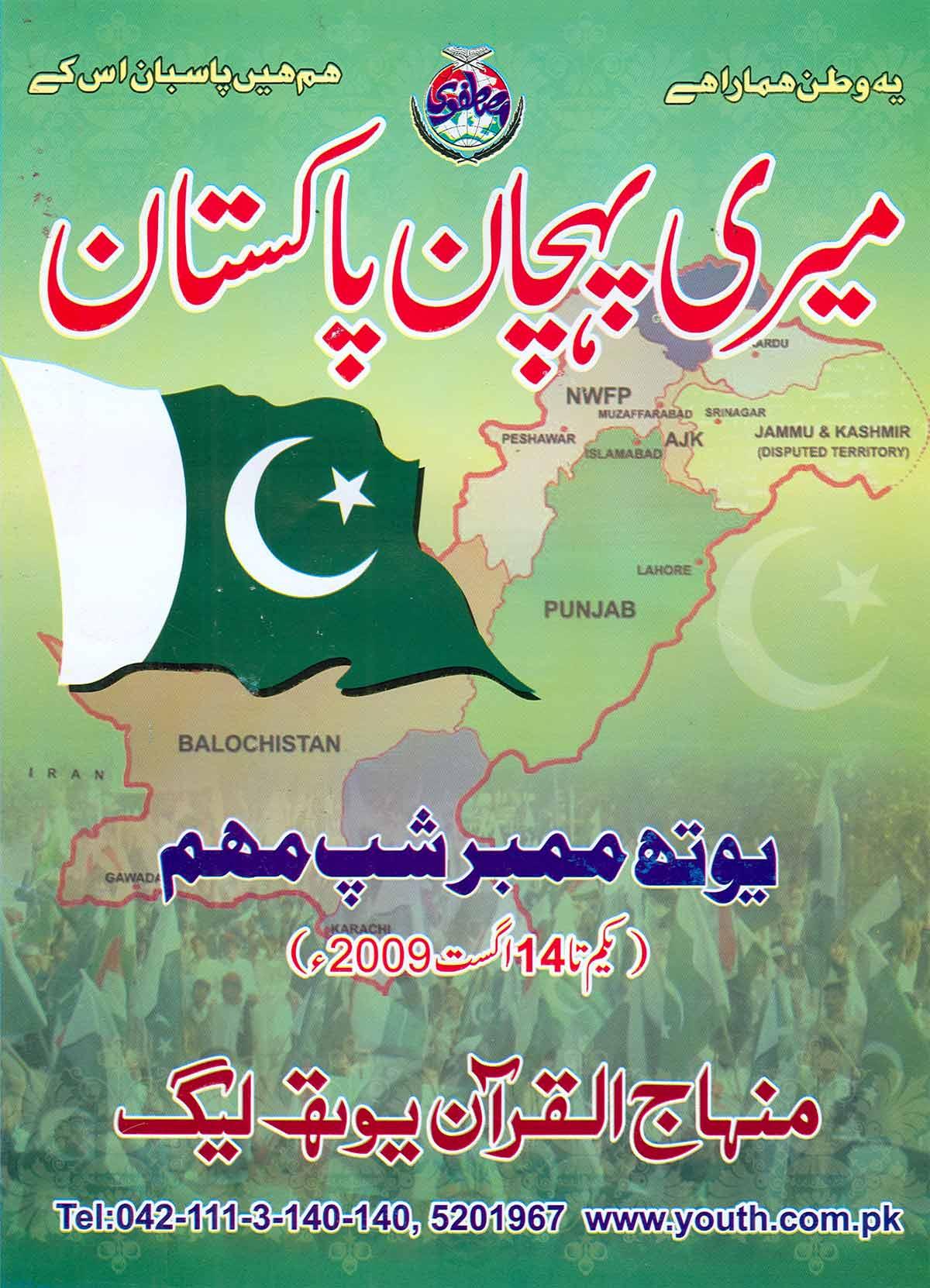 Minhaj-ul-Quran  Print Media CoverageMonthly Zanjeer
