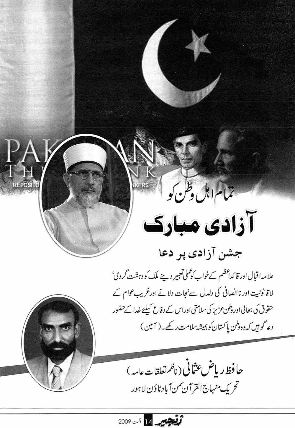 Minhaj-ul-Quran  Print Media CoverageMonthly Zanjeer Page: 14