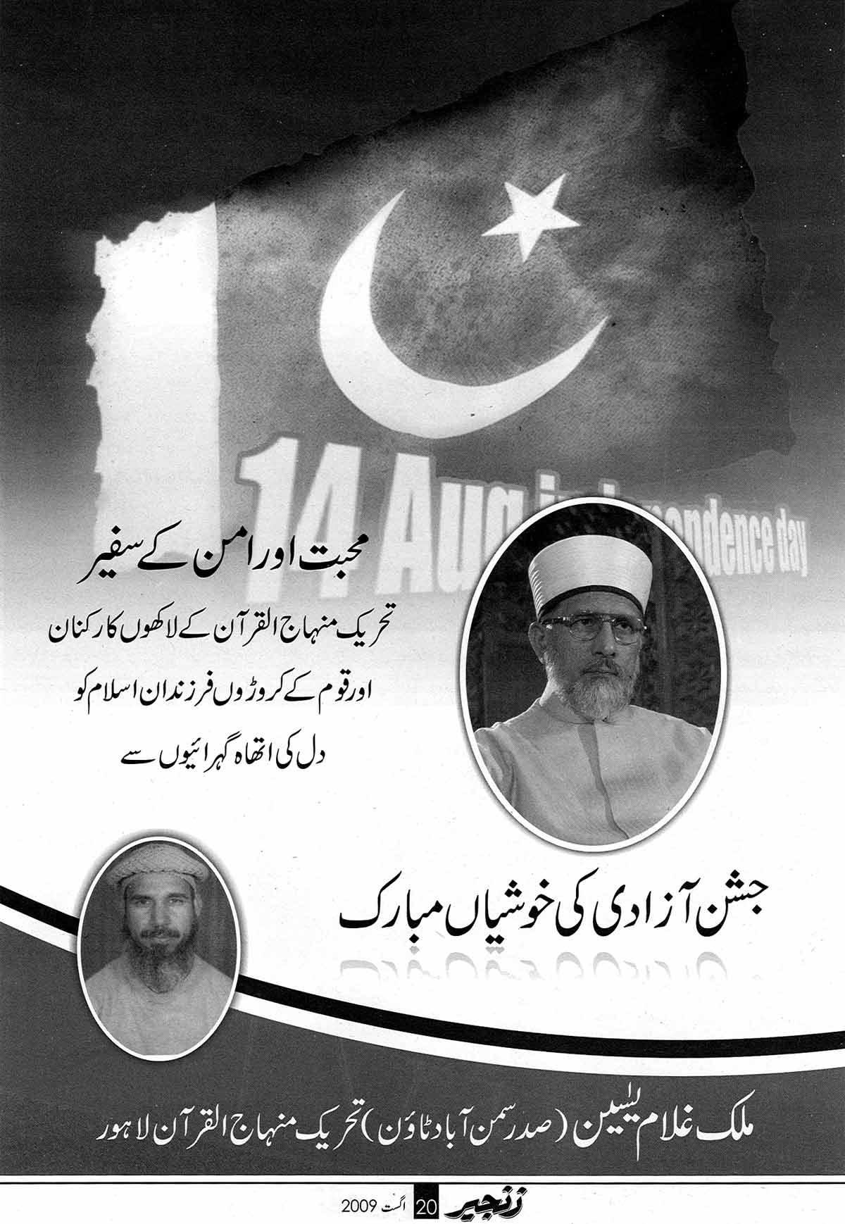 Minhaj-ul-Quran  Print Media CoverageMonthly Zanjeer Page: 20
