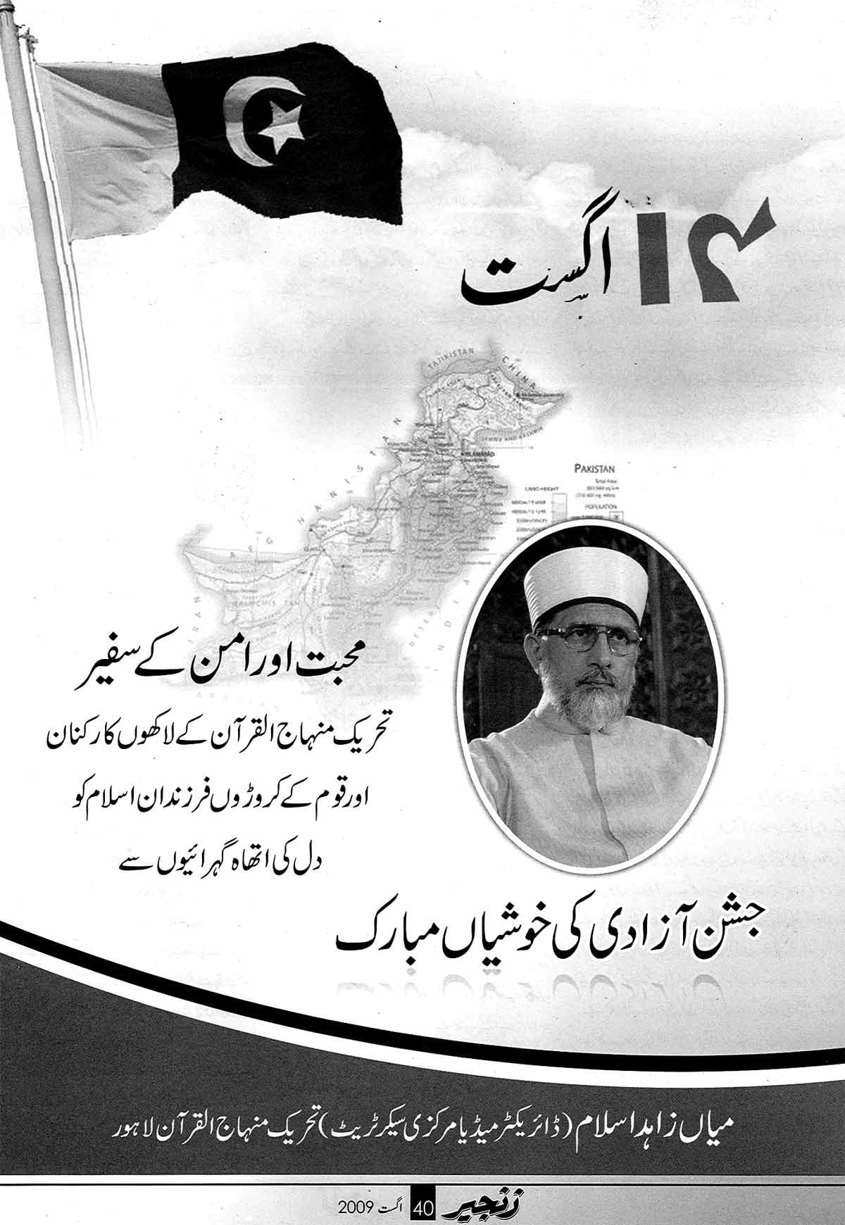 Minhaj-ul-Quran  Print Media CoverageMonthly Zanjeer Page: 40