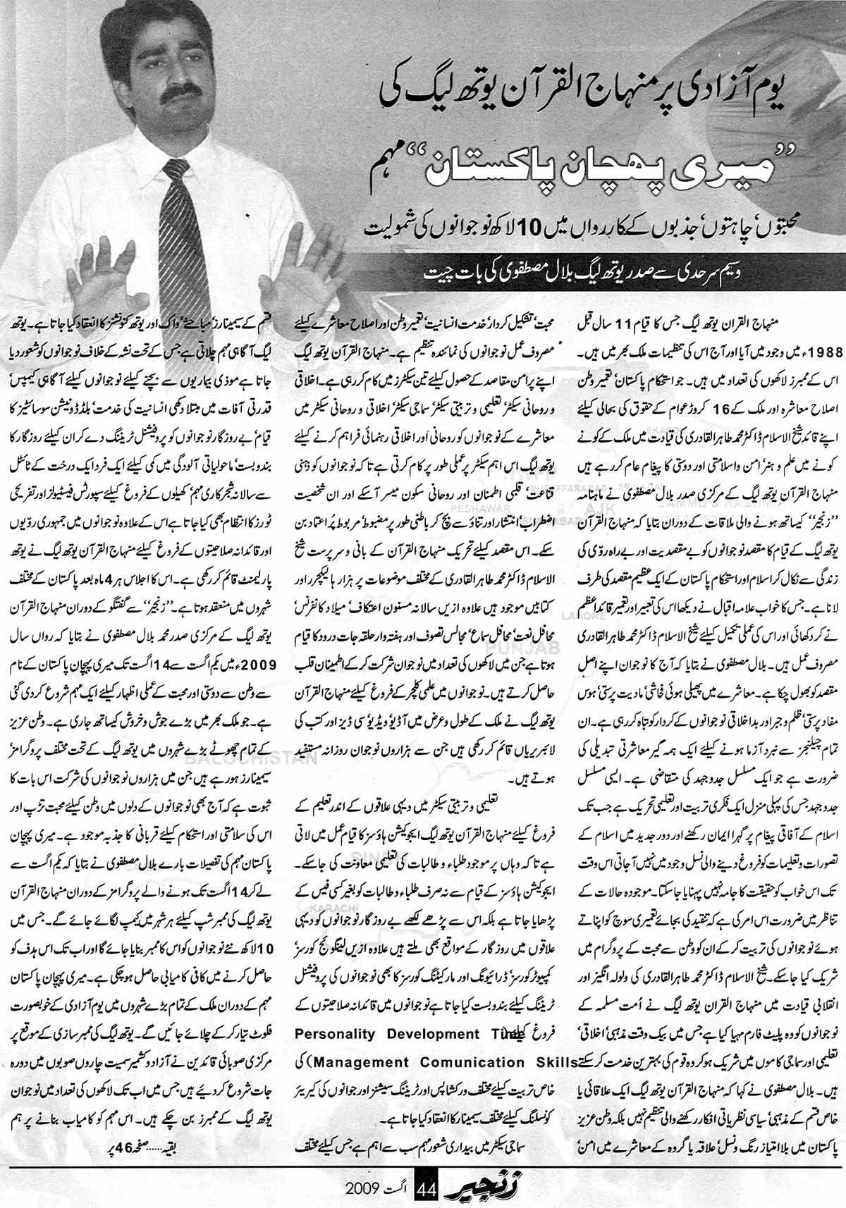 Minhaj-ul-Quran  Print Media CoverageMonthly Zanjeer Page: 44