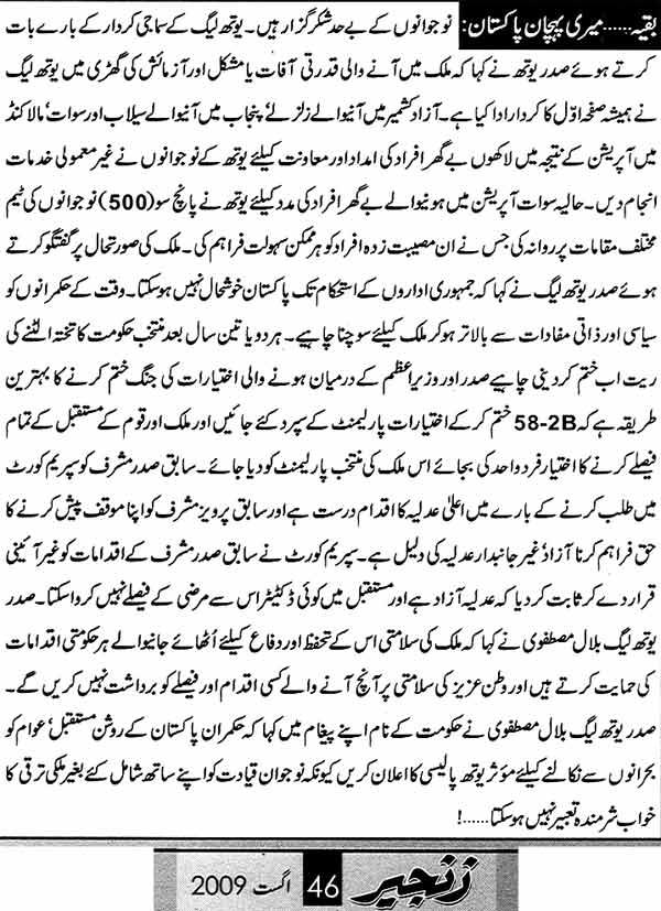 Minhaj-ul-Quran  Print Media CoverageMonthly Zanjeer Page: 46