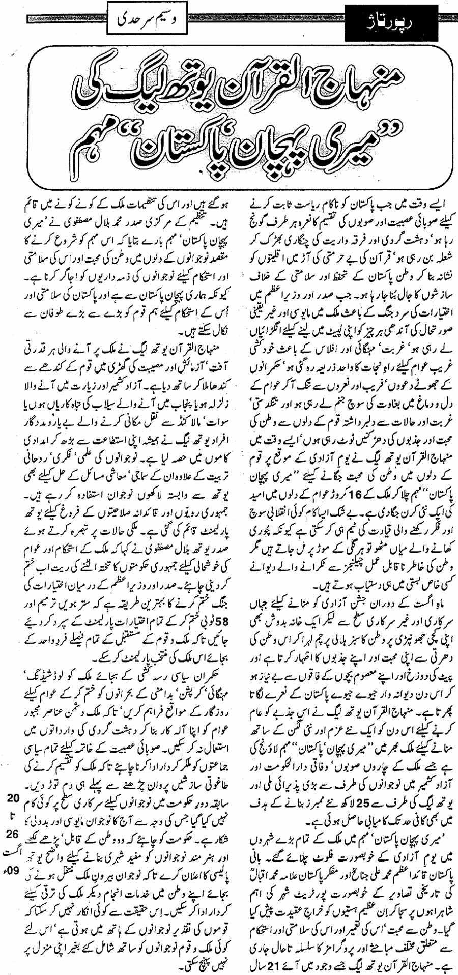 Minhaj-ul-Quran  Print Media CoverageWeekly Nada-i-Millat Page: 45
