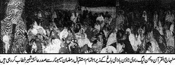 Minhaj-ul-Quran  Print Media CoverageDaily Nawa-i-Waqt Page: 10