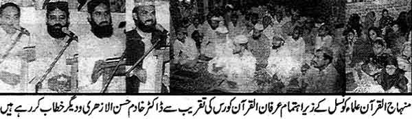 Minhaj-ul-Quran  Print Media CoverageDailiy Awaz Page: 2