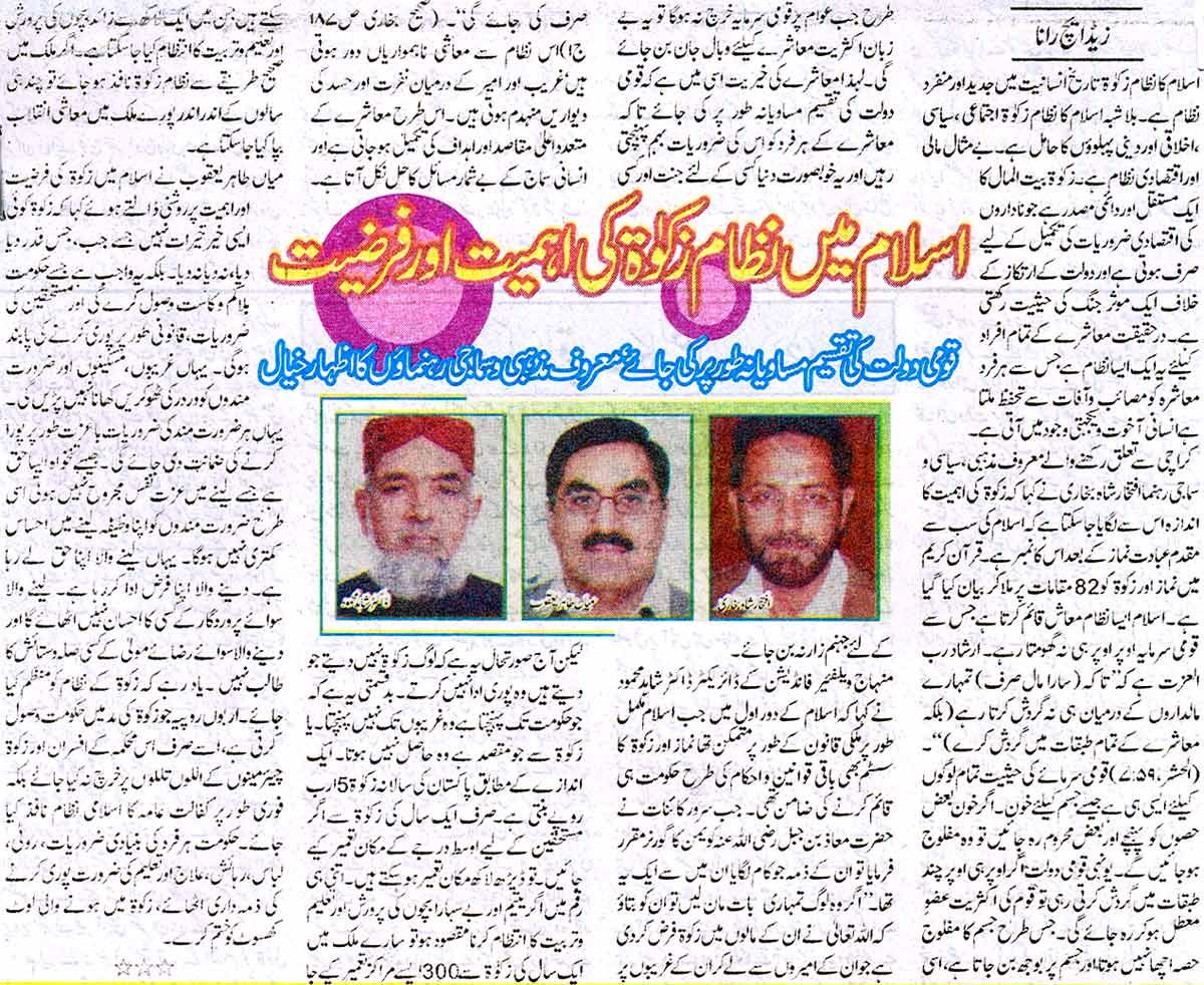 Minhaj-ul-Quran  Print Media CoverageDaily Khabrain Colour Page