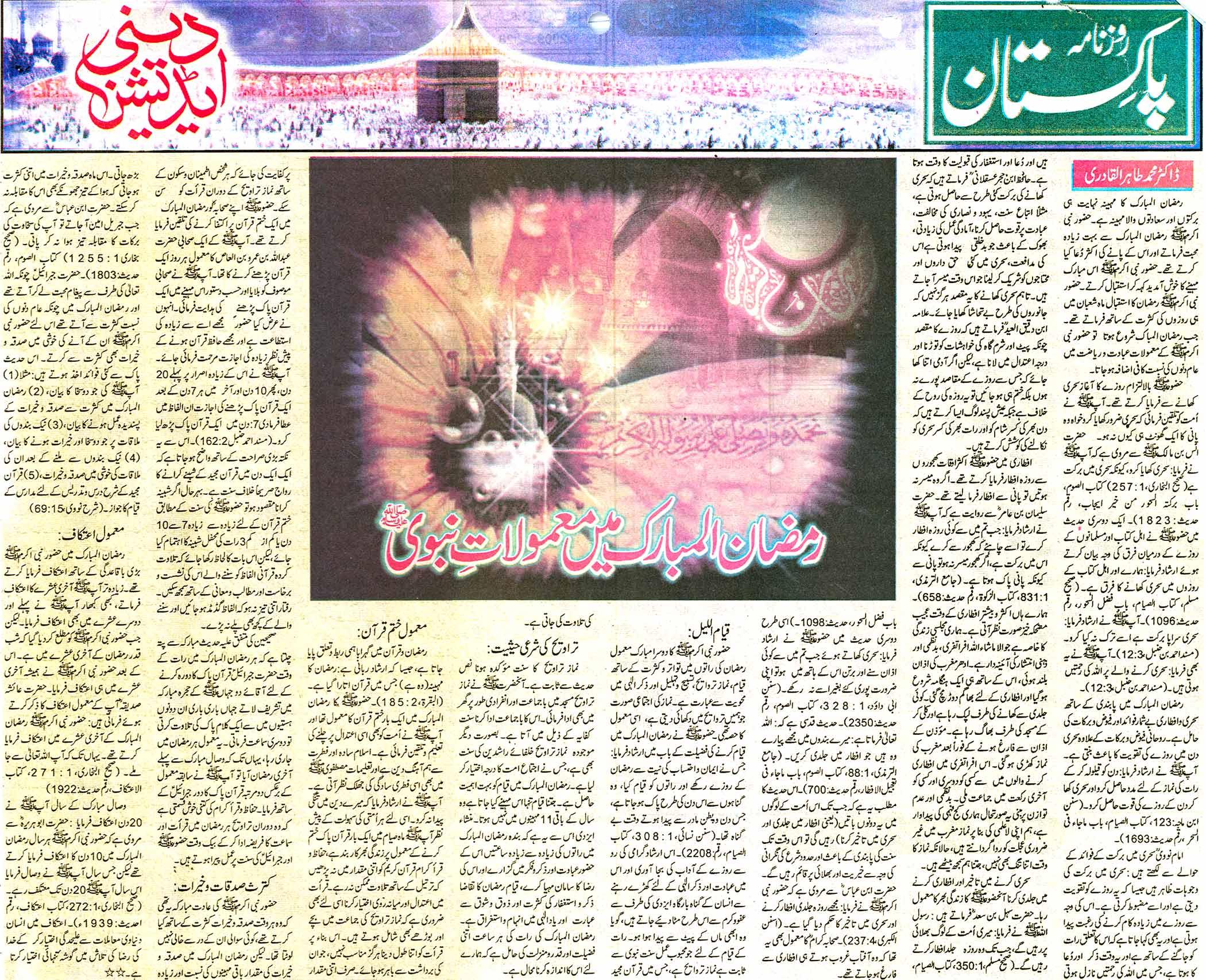 تحریک منہاج القرآن Minhaj-ul-Quran  Print Media Coverage پرنٹ میڈیا کوریج Daily Pakistan Colour Page