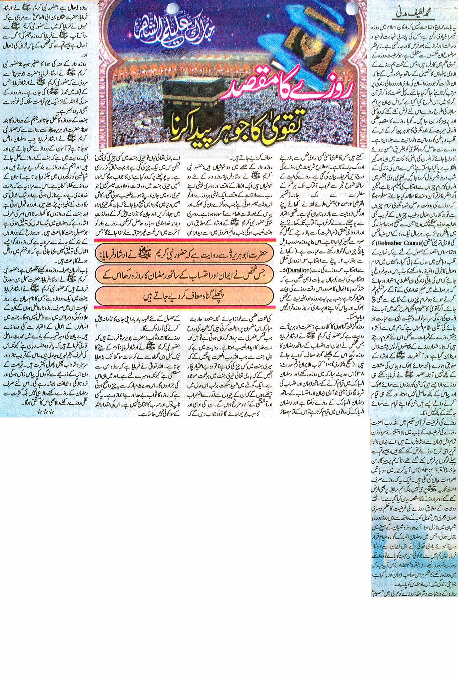 Minhaj-ul-Quran  Print Media CoverageDaily Jinnah Colour Page