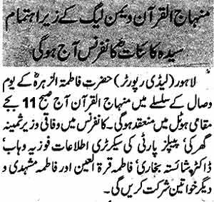 Minhaj-ul-Quran  Print Media CoverageDaily Nawa-i-Waqt Page: 2
