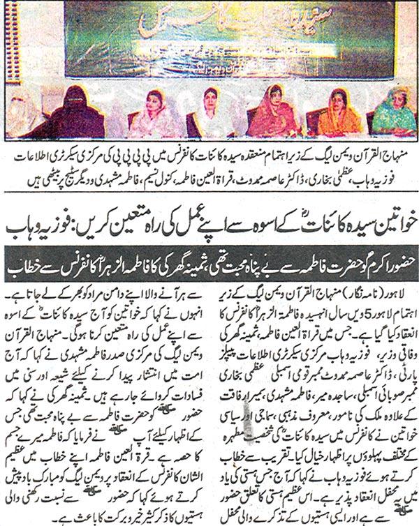 Minhaj-ul-Quran  Print Media CoverageDaily Jinnah Page: 2
