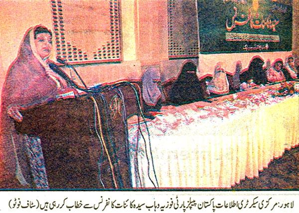 Minhaj-ul-Quran  Print Media CoverageDaily Musawat First Page