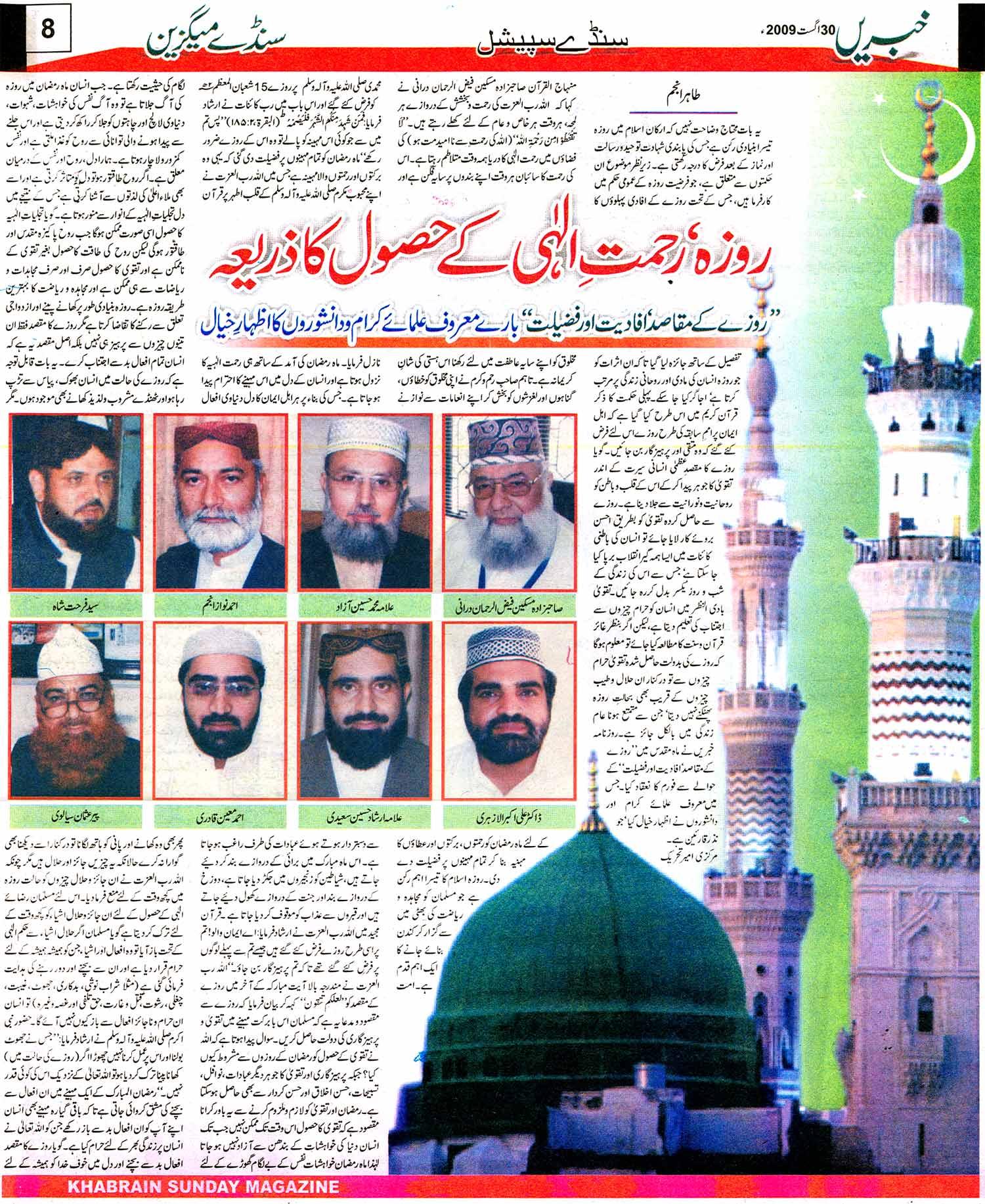Minhaj-ul-Quran  Print Media CoverageSunday Magazine Daily Khabrain Page: 8