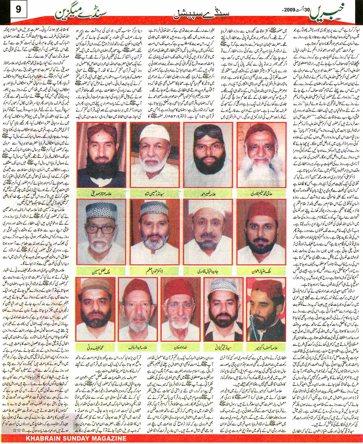 Minhaj-ul-Quran  Print Media CoverageSunday Magazine Daily Khabrain Page: 9