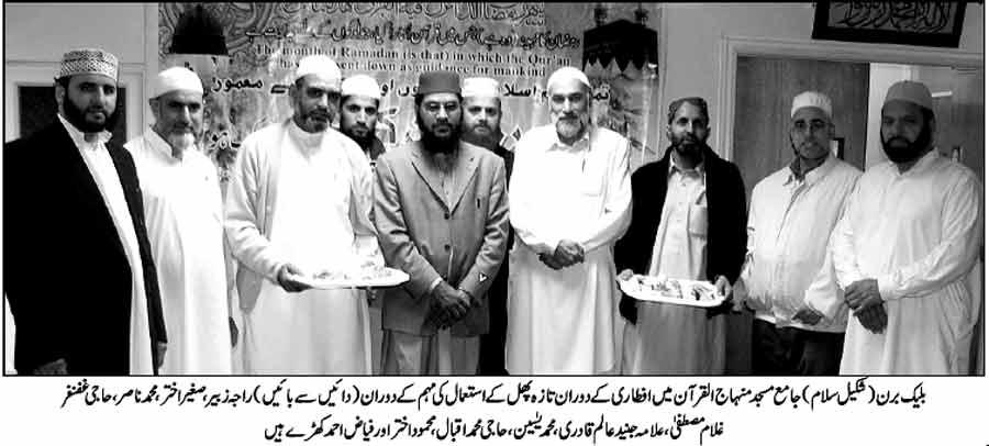 Minhaj-ul-Quran  Print Media CoverageDaily Jong London