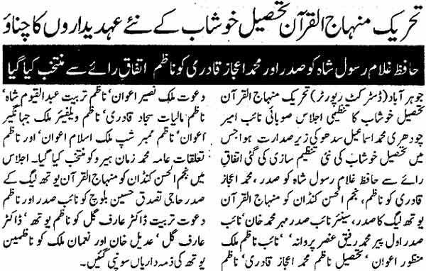 Minhaj-ul-Quran  Print Media CoverageDaily Khabrain Page: 11