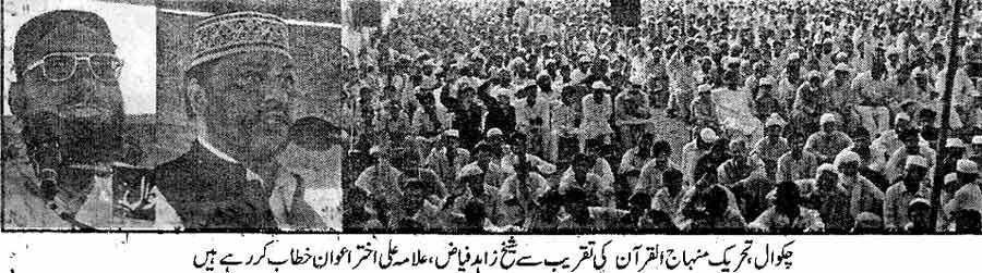 Minhaj-ul-Quran  Print Media CoverageDaily Ausaf Rawalpindi