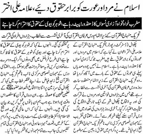 تحریک منہاج القرآن Minhaj-ul-Quran  Print Media Coverage پرنٹ میڈیا کوریج Daily Al-Akhbar Islamabad