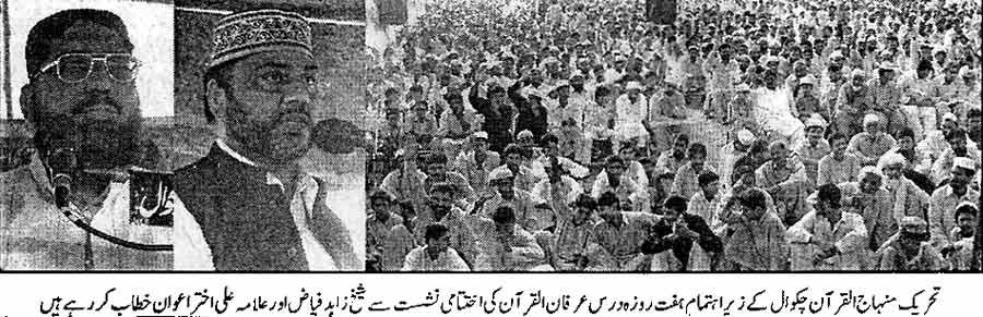 تحریک منہاج القرآن Minhaj-ul-Quran  Print Media Coverage پرنٹ میڈیا کوریج Daily News Mart