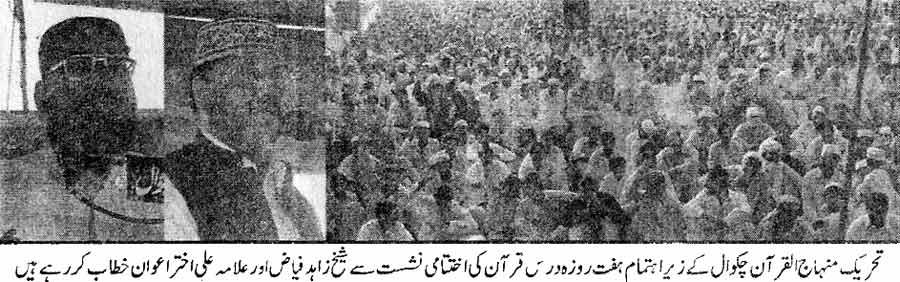 Minhaj-ul-Quran  Print Media CoverageDaily Azkar Rawalpindi