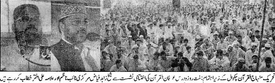 Minhaj-ul-Quran  Print Media CoverageDaily Muslim Islamabad