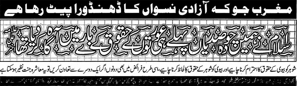 Minhaj-ul-Quran  Print Media CoverageDaily Dhan Kahoon