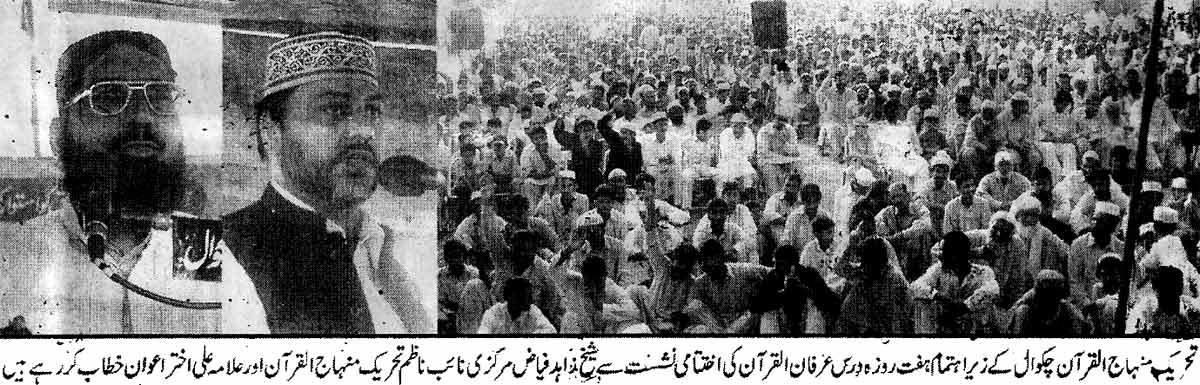 تحریک منہاج القرآن Minhaj-ul-Quran  Print Media Coverage پرنٹ میڈیا کوریج Daily Dhan Kahoon