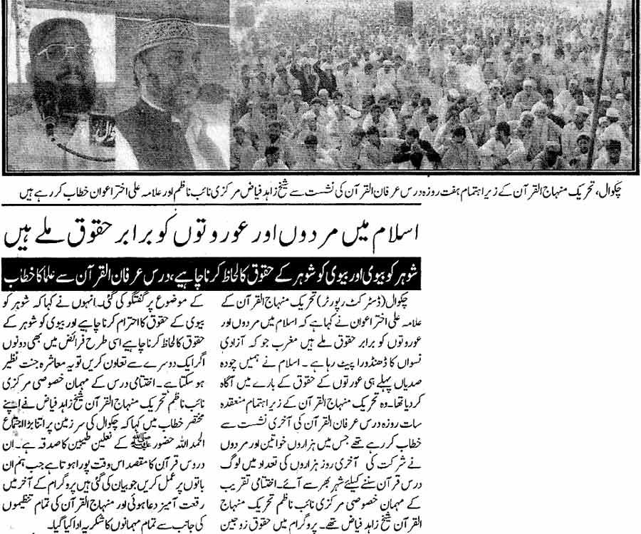 Minhaj-ul-Quran  Print Media CoverageDaily Din Rawalpindi