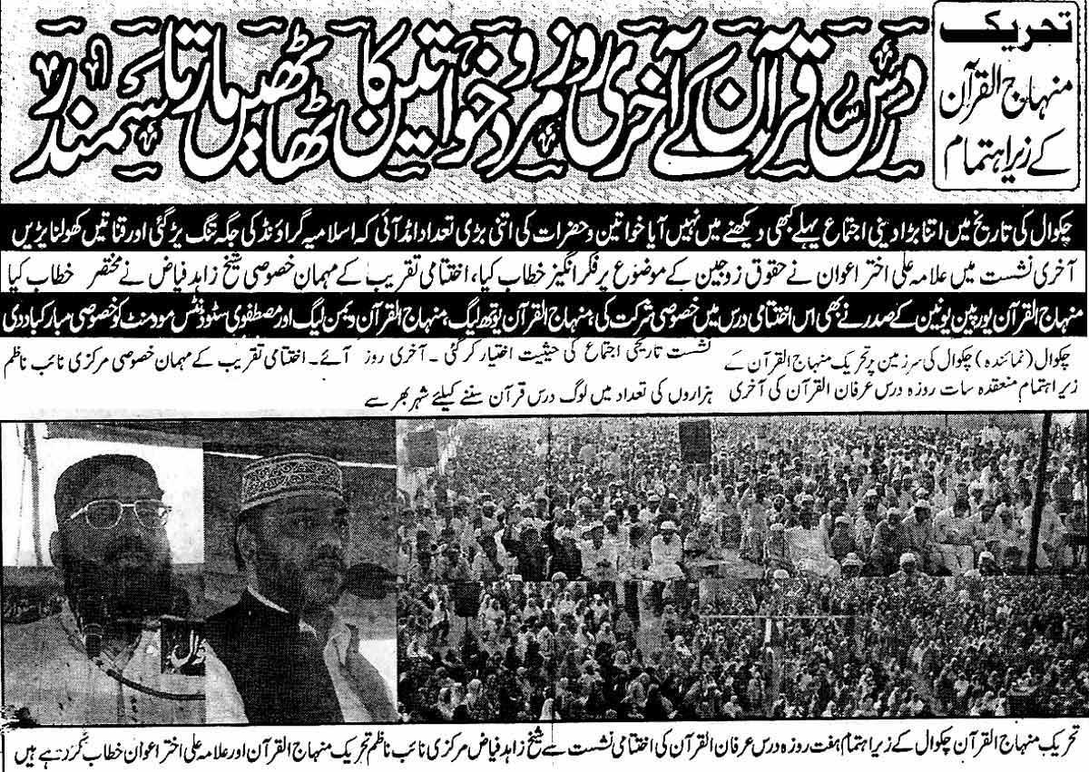 Minhaj-ul-Quran  Print Media CoverageWeekly Chakwal Point