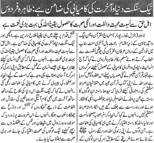 Minhaj-ul-Quran  Print Media CoverageDaily Express Page: 4