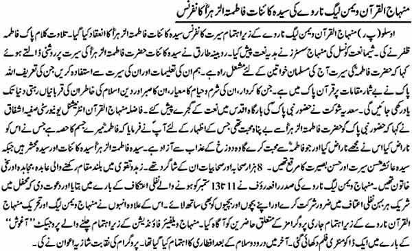 Minhaj-ul-Quran  Print Media CoverageDaily Jang London