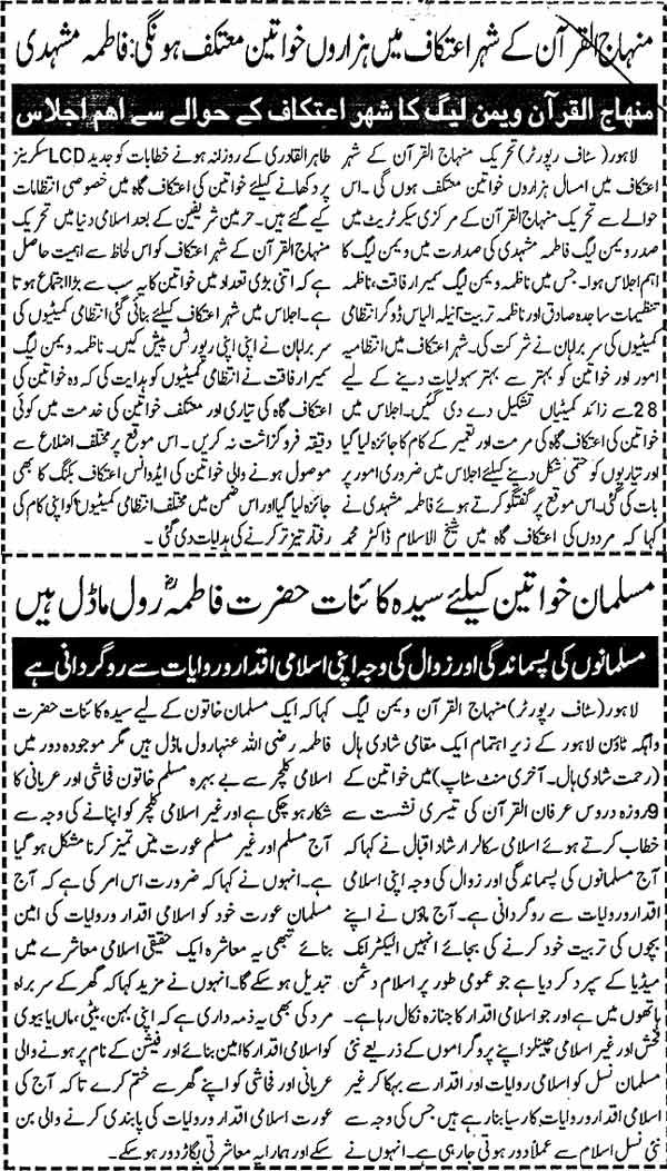 تحریک منہاج القرآن Minhaj-ul-Quran  Print Media Coverage پرنٹ میڈیا کوریج Daily Musawaat Page: 2