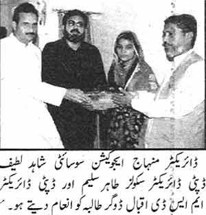 Minhaj-ul-Quran  Print Media CoverageDaily Nawa i Waqt Page: 5